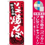 (新)のぼり旗 ソース焼きそば 栃木名物 (SNB-3942) [プレゼント付]