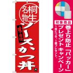 (新)のぼり旗 ソースカツ丼 桐生名物 (SNB-3944) [プレゼント付]