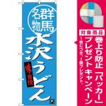 (新)のぼり旗 水沢うどん群馬名物 (SNB-3948) [プレゼント付]