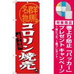 (新)のぼり旗 コロリン焼売 群馬名物 (SNB-3949) [プレゼント付]