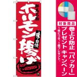 (新)のぼり旗 ホルモン揚げ (SNB-3952) [プレゼント付]