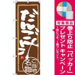のぼり旗 だんご汁 ご当地名物 (SNB-3953) [プレゼント付]