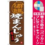 (新)のぼり旗 焼まんじゅう 群馬名物 (SNB-3956) [プレゼント付]