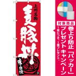 (新)のぼり旗 麦豚丼 (SNB-3957) [プレゼント付]