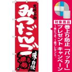 (新)のぼり旗 みつだんご 茨城名物 (SNB-3962) [プレゼント付]