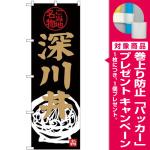 (新)のぼり旗 深川丼 (SNB-3965) [プレゼント付]