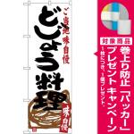 (新)のぼり旗 どじょう料理 (SNB-3966) [プレゼント付]