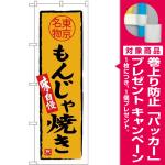 (新)のぼり旗 もんじゃ焼き 東京名物 (SNB-3968) [プレゼント付]