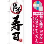 (新)のぼり旗 江戸前寿司 (SNB-3969) [プレゼント付]