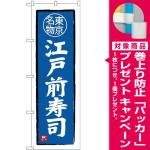 (新)のぼり旗 江戸前寿司 東京名物 (SNB-3970) [プレゼント付]