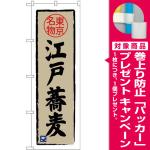 (新)のぼり旗 江戸蕎麦 東京名物 (SNB-3971) [プレゼント付]