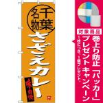 (新)のぼり旗 さざえカレー 千葉名物 (SNB-3977) [プレゼント付]