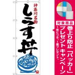(新)のぼり旗 しらす丼 (SNB-3982) [プレゼント付]