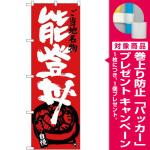 (新)のぼり旗 能登丼 (SNB-3984) [プレゼント付]