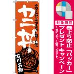 (新)のぼり旗 カニ丼 (SNB-3986) [プレゼント付]