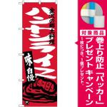 のぼり旗 金沢の郷土料理 ハントンライス (SNB-3989) [プレゼント付]