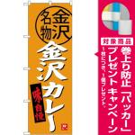 (新)のぼり旗 金沢カレー (SNB-3990) [プレゼント付]