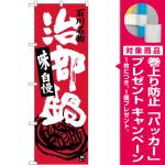 (新)のぼり旗 治部鍋 (SNB-3991) [プレゼント付]