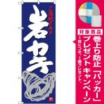(新)のぼり旗 岩カキ (SNB-3993) [プレゼント付]