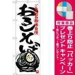 (新)のぼり旗 おろしそば (SNB-3998) [プレゼント付]