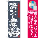 (新)のぼり旗 越前おろし蕎麦 (SNB-3999) [プレゼント付]