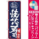 (新)のぼり旗 焼サバ寿司 (SNB-4000) [プレゼント付]