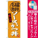 (新)のぼり旗 ソースかつ丼 福井名物 (SNB-4002) [プレゼント付]