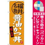 (新)のぼり旗 醤油かつ丼 福井名物 (SNB-4003) [プレゼント付]