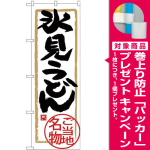 (新)のぼり旗 氷見うどん (SNB-4005) [プレゼント付]