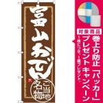 (新)のぼり旗 富山おでん (SNB-4006) [プレゼント付]