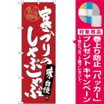 (新)のぼり旗 寒ブリのしゃぶしゃぶ (SNB-4007) [プレゼント付]