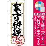 (新)のぼり旗 寒ブリ料理 (SNB-4008) [プレゼント付]