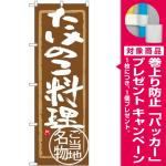 (新)のぼり旗 たけのこ料理 (SNB-4010) [プレゼント付]
