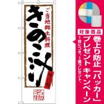 (新)のぼり旗 きのこ汁 (SNB-4011) [プレゼント付]