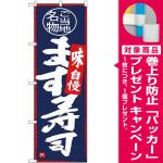 (新)のぼり旗 ます寿司 (SNB-4012) [プレゼント付]