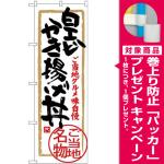 (新)のぼり旗 白エビかき揚げ丼 (SNB-4014) [プレゼント付]