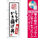 (新)のぼり旗 しらすかき揚げ丼 (SNB-4015) [プレゼント付]