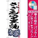 (新)のぼり旗 さざえの壷焼き (SNB-4016) [プレゼント付]
