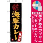 (新)のぼり旗 海軍カレー (SNB-4017) [プレゼント付]