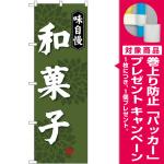(新)のぼり旗 味自慢和菓子 (SNB-4018) [プレゼント付]