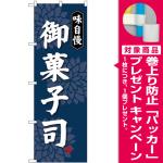 (新)のぼり旗 味自慢 御菓子司 (SNB-4020) [プレゼント付]