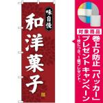 (新)のぼり旗 和洋菓子 (SNB-4022) [プレゼント付]