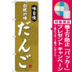 (新)のぼり旗 伝統の味 だんご (SNB-4024) [プレゼント付]