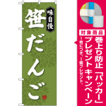 (新)のぼり旗 笹だんご (SNB-4027) [プレゼント付]