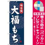 (新)のぼり旗 大福もち (SNB-4031) [プレゼント付]