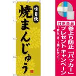 のぼり旗 味自慢 焼まんじゅう (SNB-4036) [プレゼント付]