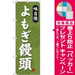 のぼり旗 味自慢 よもぎ饅頭 (SNB-4037) [プレゼント付]