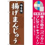 (新)のぼり旗 揚げまんじゅう (SNB-4038) [プレゼント付]