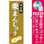 のぼり旗 味自慢 栗まんじゅう (SNB-4040) [プレゼント付]