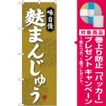 のぼり旗 麩まんじゅう 黄金色 (SNB-4042) [プレゼント付]
